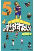 僕のヒーローアカデミアすまっしゅ!! 5の本