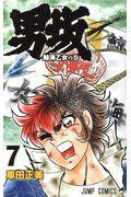 男坂 7の本