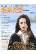 毛糸だま no.176(2017 WIN