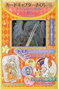 特装版 カードキャプターさくら~クリアカード編~スペシャルグッズBOX 3の本