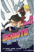 BORUTOーNARUTO NEXT GENERATIONSー NOVEL4の本