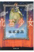 化石少女の本