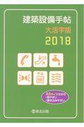 建築設備手帖大活字版 2018