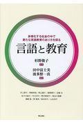 言語と教育の本