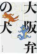 大阪弁の犬の本