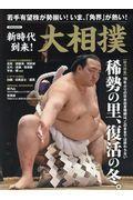 新時代到来!大相撲の本