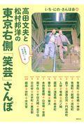 高田文夫と松村邦洋の東京右側「笑芸」さんぽ