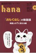 hana Vol.22の本