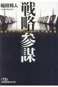 戦略参謀の本