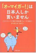 「オーマイガー!」は日本人しか言いませんの本