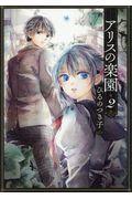 アリスの楽園 2の本