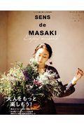 SENS de MASAKI vol.7(2017 秋/冬)