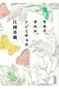 ヤモリ、カエル、シジミチョウの本
