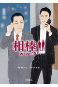 相棒 season15 中の本