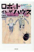 ロボット・イン・ザ・ハウス
