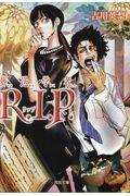 葬送学者R.I.P.の本