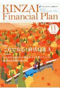 KINZAI Financial Plan 393(2017.11月号)