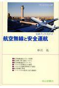 航空無線と安全運航の本