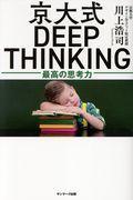 京大式DEEP THINKINGの本
