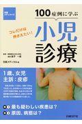 100症例に学ぶ小児診療の本