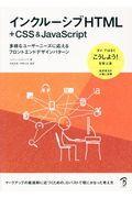 インクルーシブHTML+CSS&JavaScriptの本