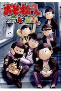 「おそ松さん」公式アンソロジーコミック『4コ松2さん』の本