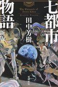新版 七都市物語の本