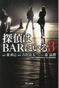 探偵はBARにいる3の本