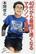 40代から最短で速くなるマラソン上達法の本