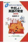 改訂版 やさしい英語の発音の本