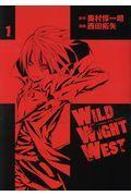 WILD WIGHT WEST 1の本