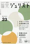 論究ジュリスト 23号(2017年/秋号)