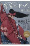NHK大河ファンタジー精霊の守り人最終章完全ドラマガイド
