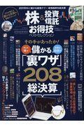 株&投資信託お得技ベストセレクション