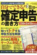 自分でできる!確定申告の書き方 平成30年3月15日締切分の本