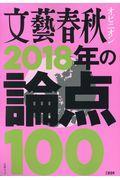 文藝春秋オピニオン2018年の論点の本