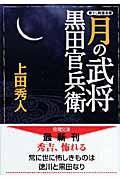 月の武将黒田官兵衛の本