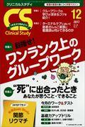 Clinical Study (クリニカルスタディ) 2017年 12月号