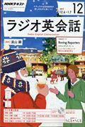 NHK ラジオ ラジオ英会話 2017年 12月号