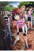南鎌倉高校女子自転車部 10の本