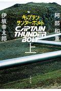 キャプテンサンダーボルト 上の本