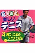 松岡修造の楽しいテニス 3巻の本