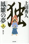 鳳雛の夢 上の本