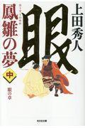 鳳雛の夢 中の本