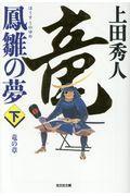 鳳雛の夢 下の本