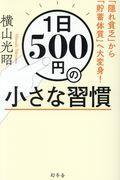 1日500円の小さな習慣の本