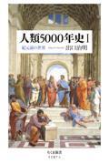 人類五〇〇〇年史 1