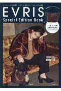 EVRIS Special Edition Book