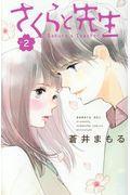 さくらと先生 vol.2