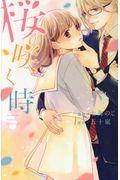 桜咲く時の本